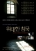 위대한 침묵 Into Great Silence (2005)