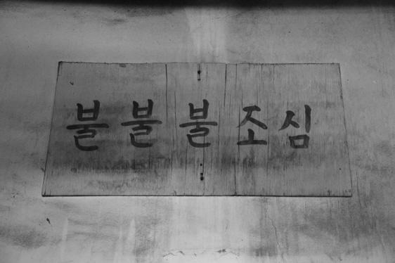 383261fbd 의성 성냥공장 - - (사)경북북부권문화정보센터