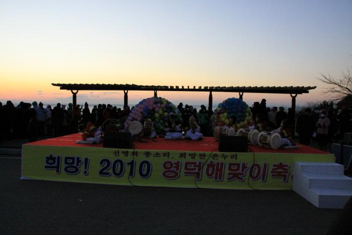 a7f264f117c50 해맞이 여행 - - (사)경북북부권문화정보센터