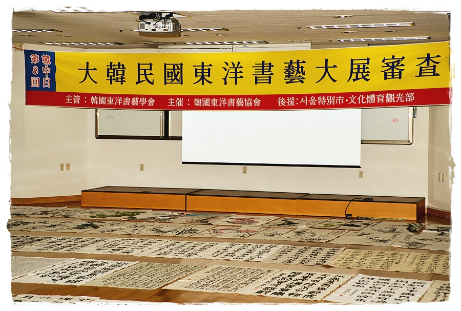 469f394884 한중일동양서예대전 심사를 다녀오다. - - (사)경북북부권문화정보센터